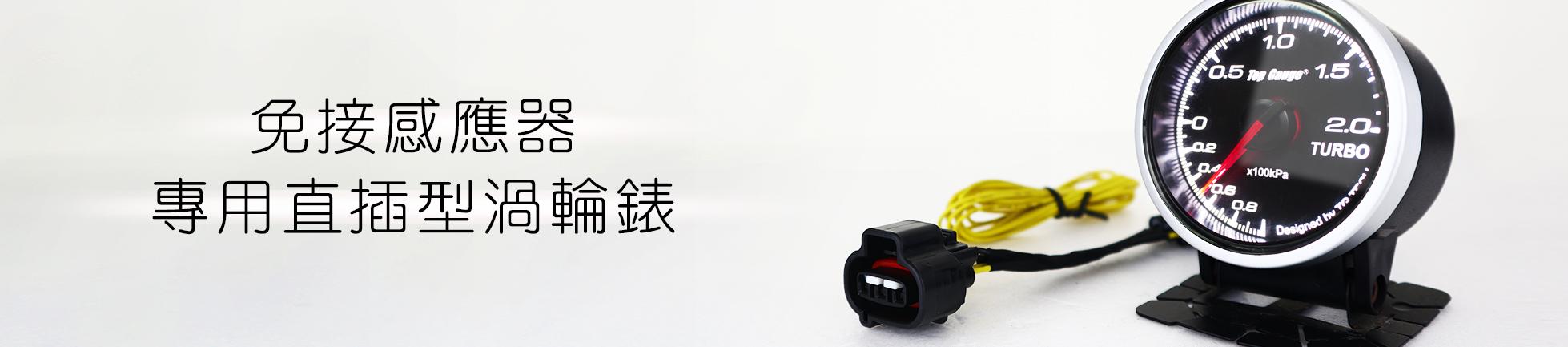 Top Gauge 精宇科技
